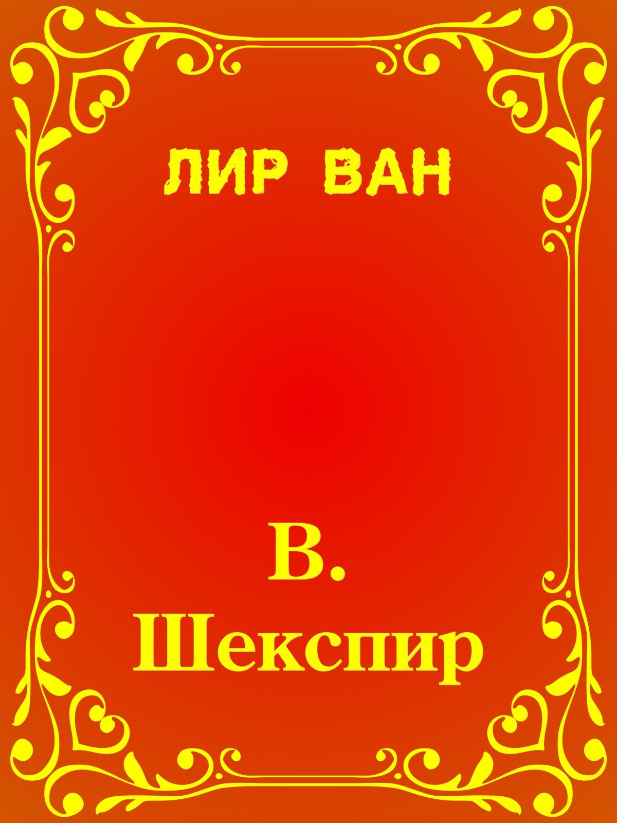 ЛИР ВАН
