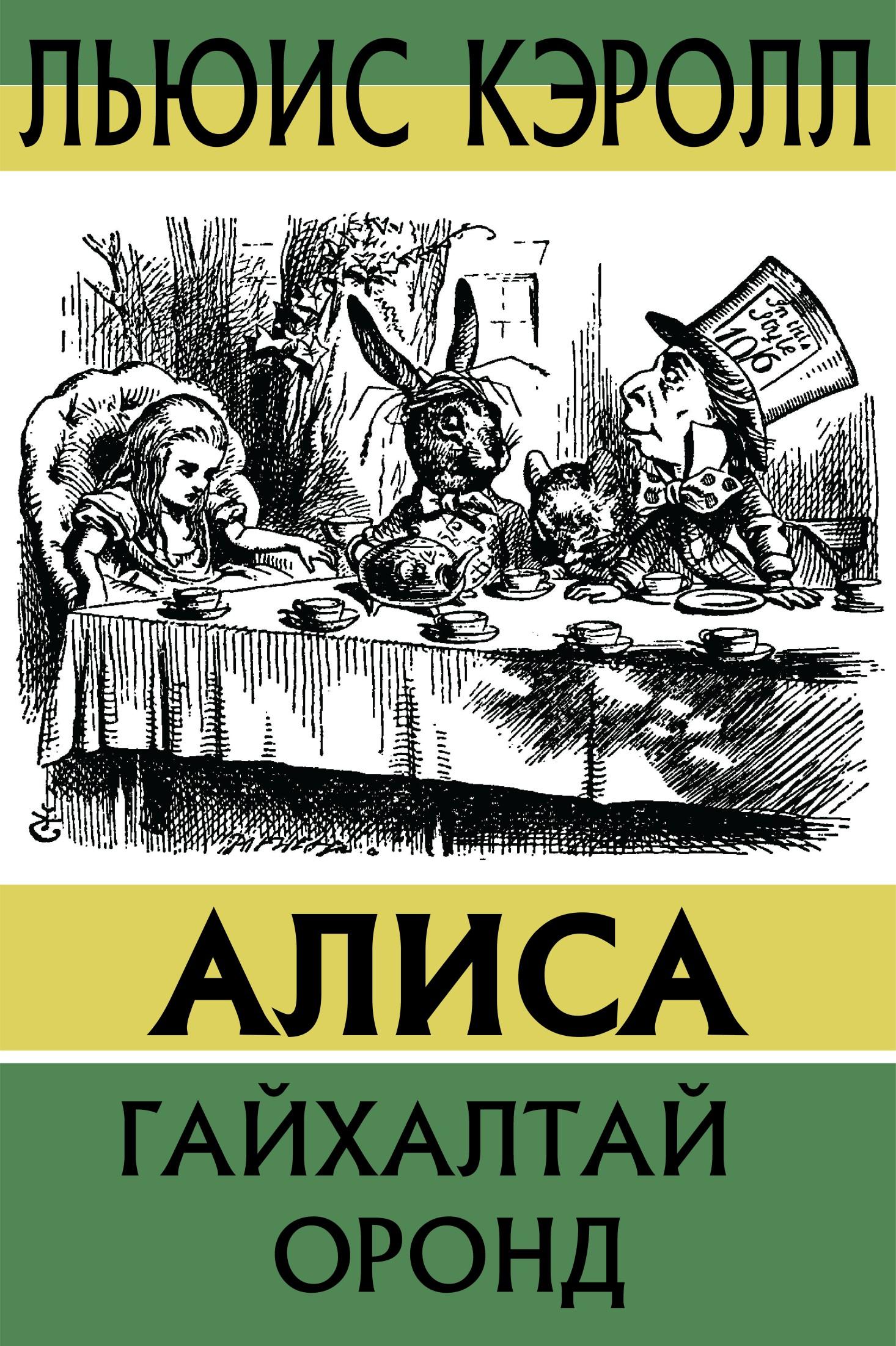 АЛИСА ГАЙХАЛТАЙ ОРОНД (ЗУРАГТ)