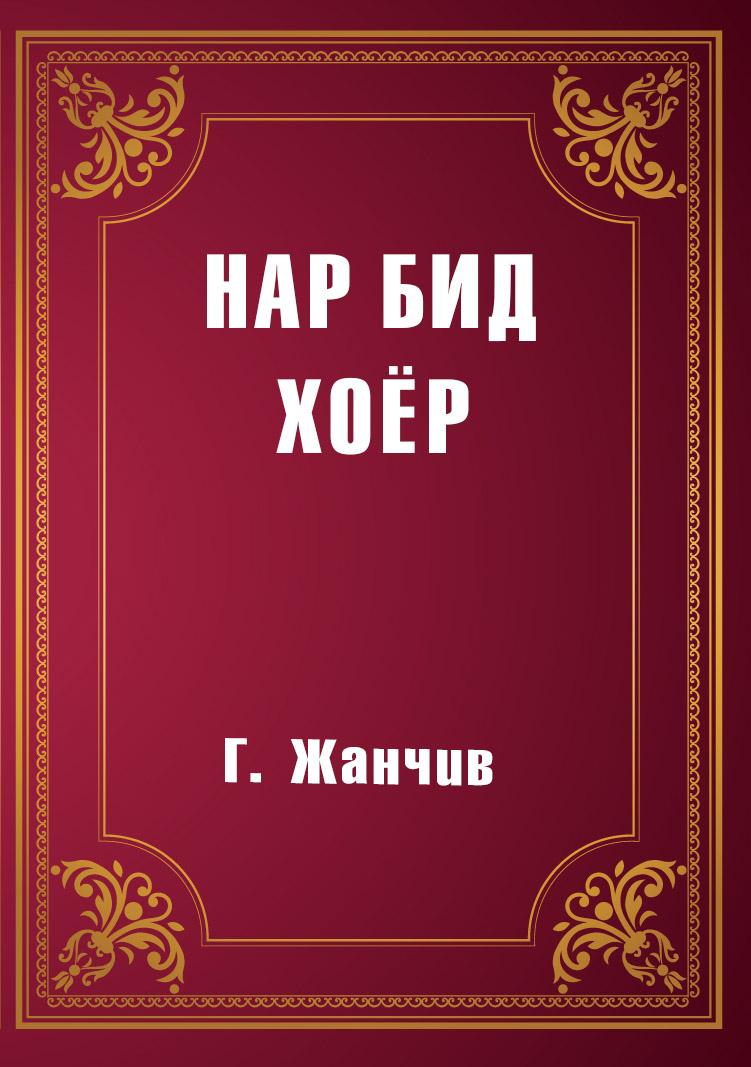 НАР БИД ХОЁР