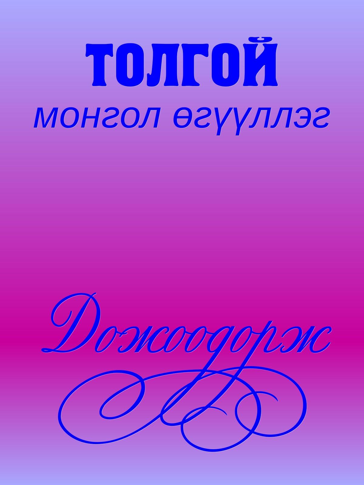ТОЛГОЙ