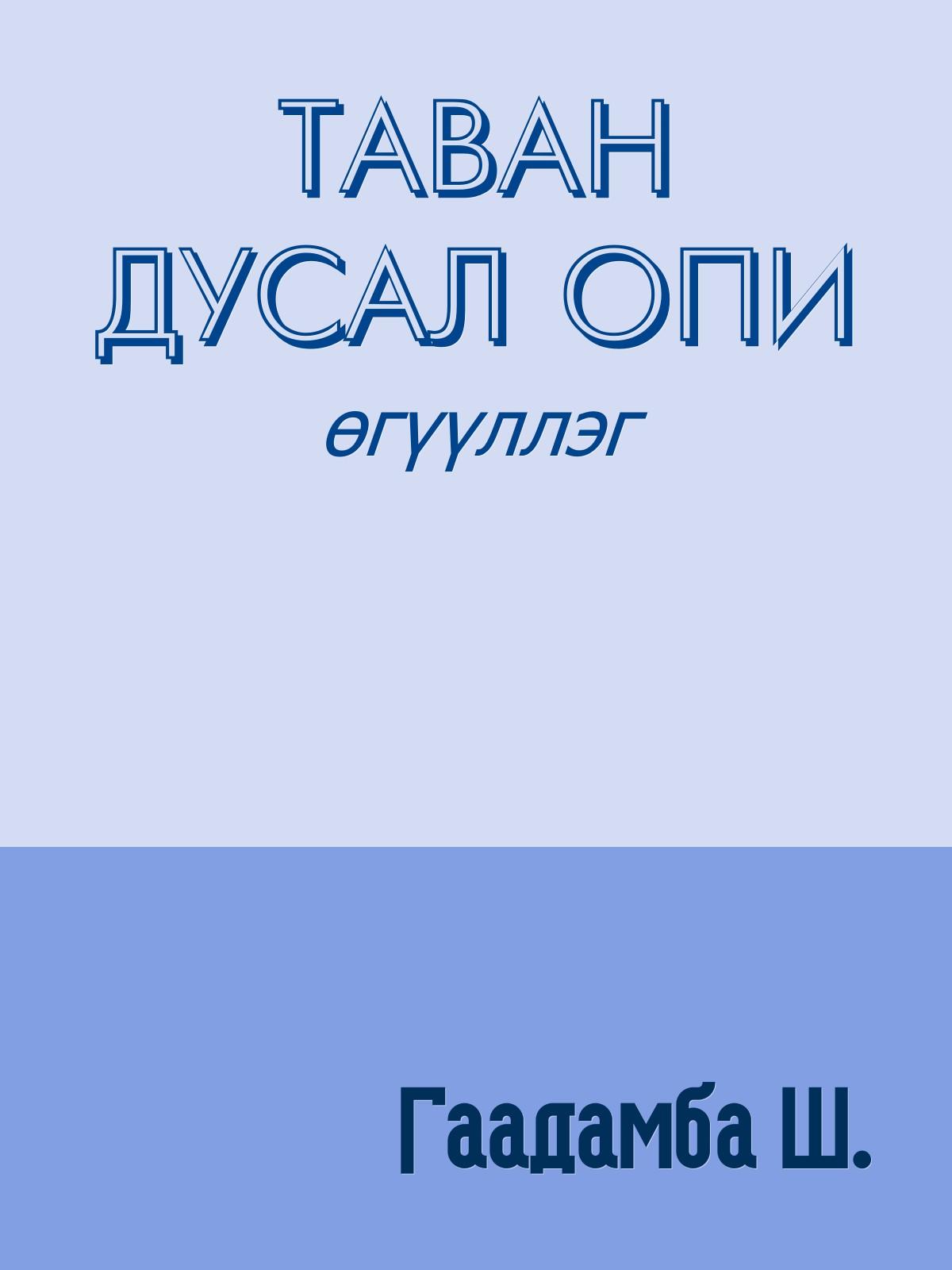 ТАВАН ДУСАЛ ОПИ