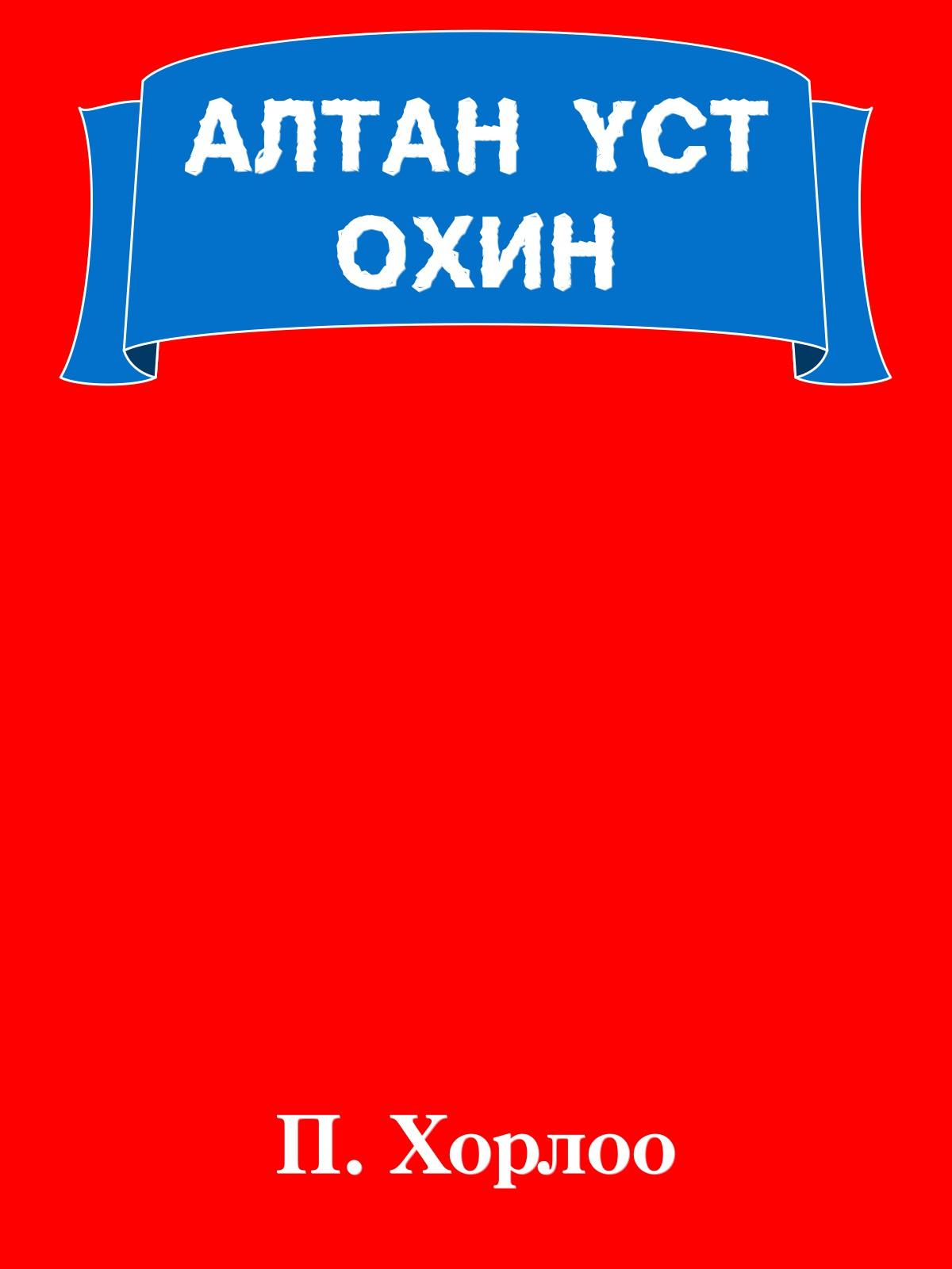 АЛТАН ҮСТ ОХИН