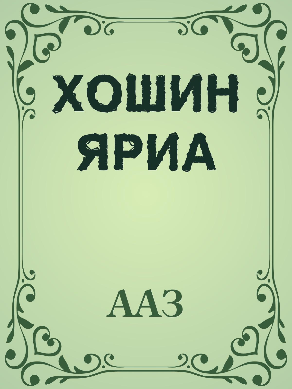 ХОШИН ЯРИА