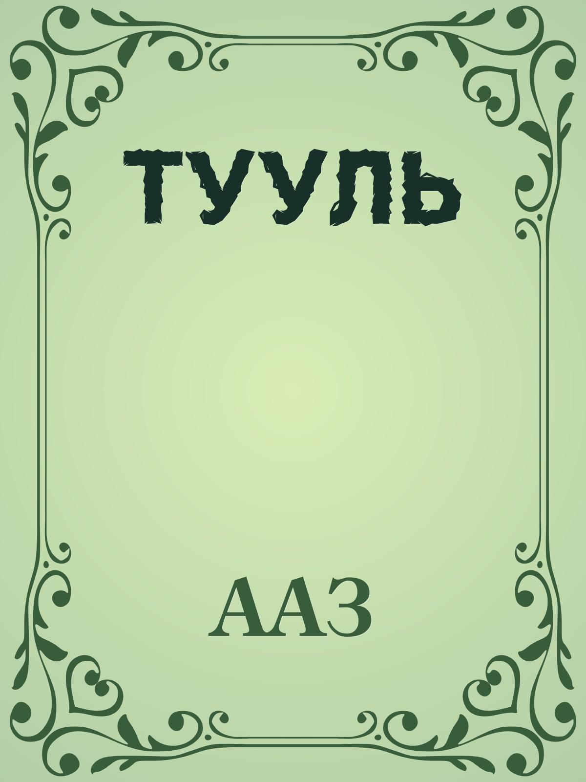 ТУУЛЬ