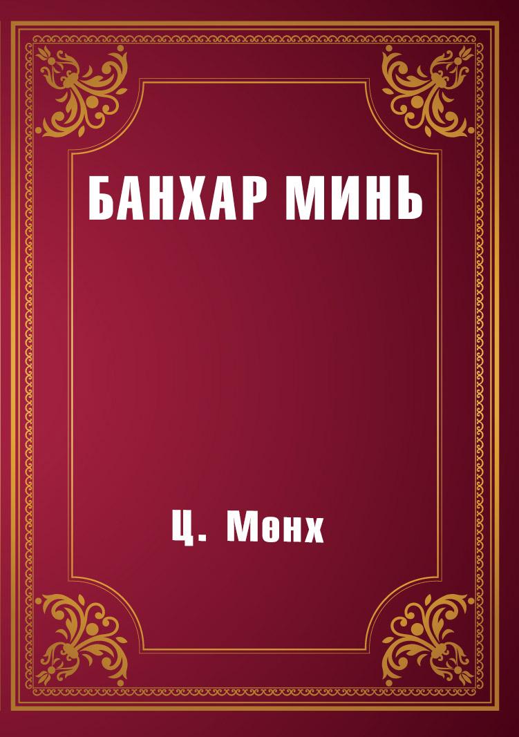БАНХАР МИНЬ