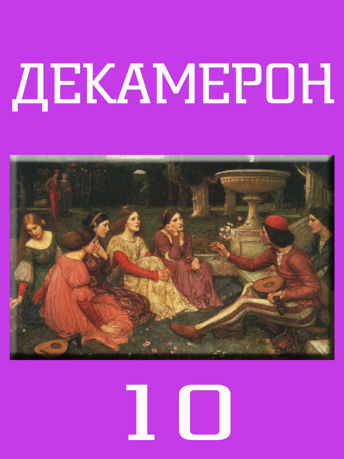 ДЕКАМЕРОН 10