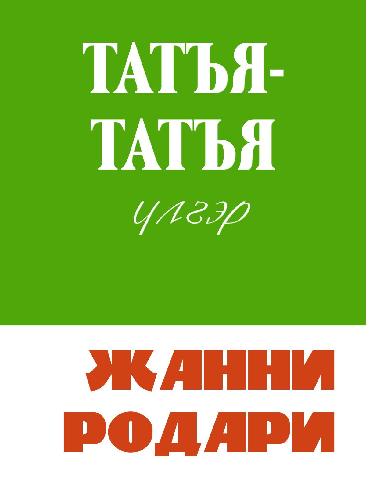 ТАТЪЯ-ТАТЪЯ