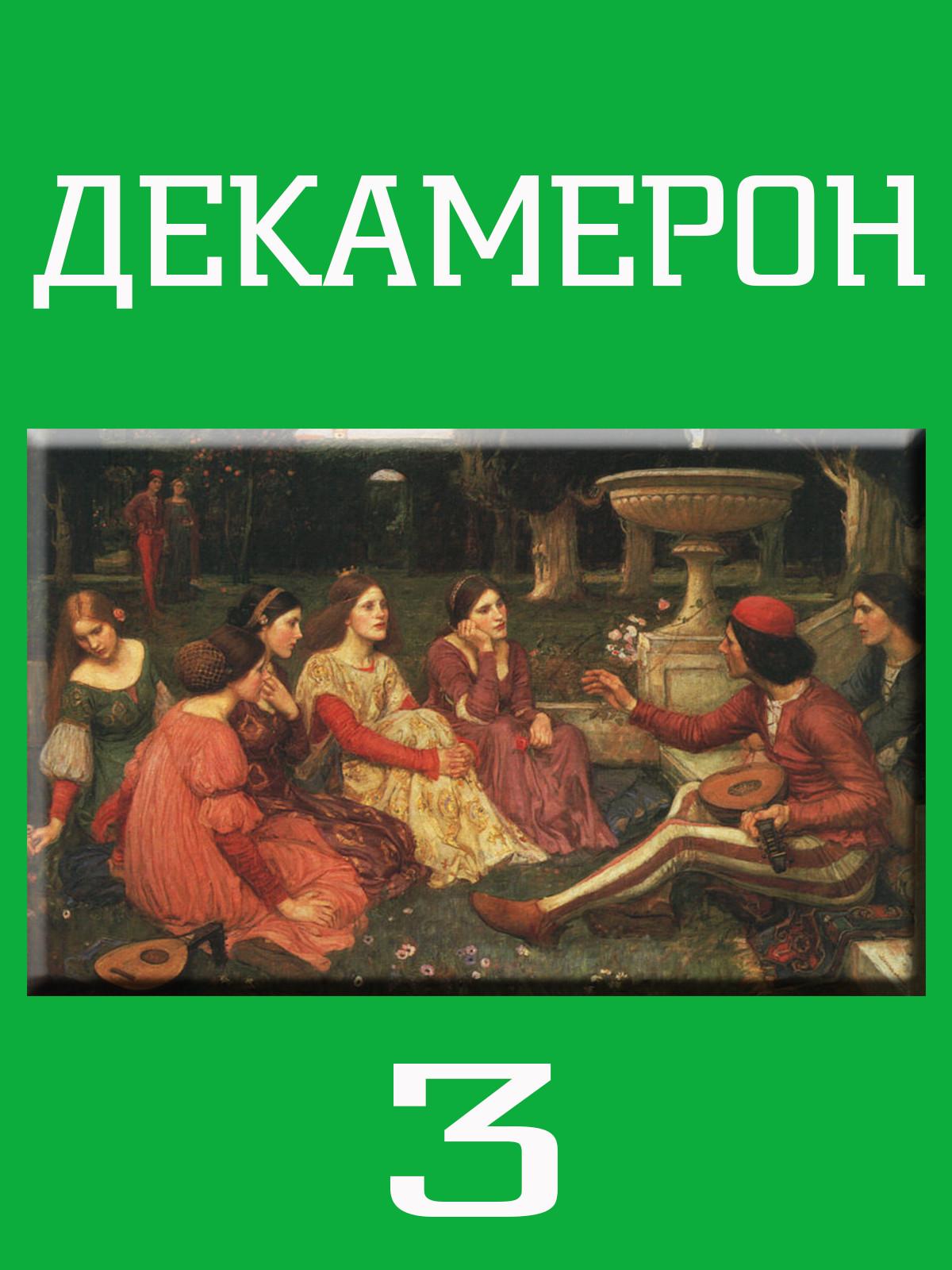 ДЕКАМЕРОН 3