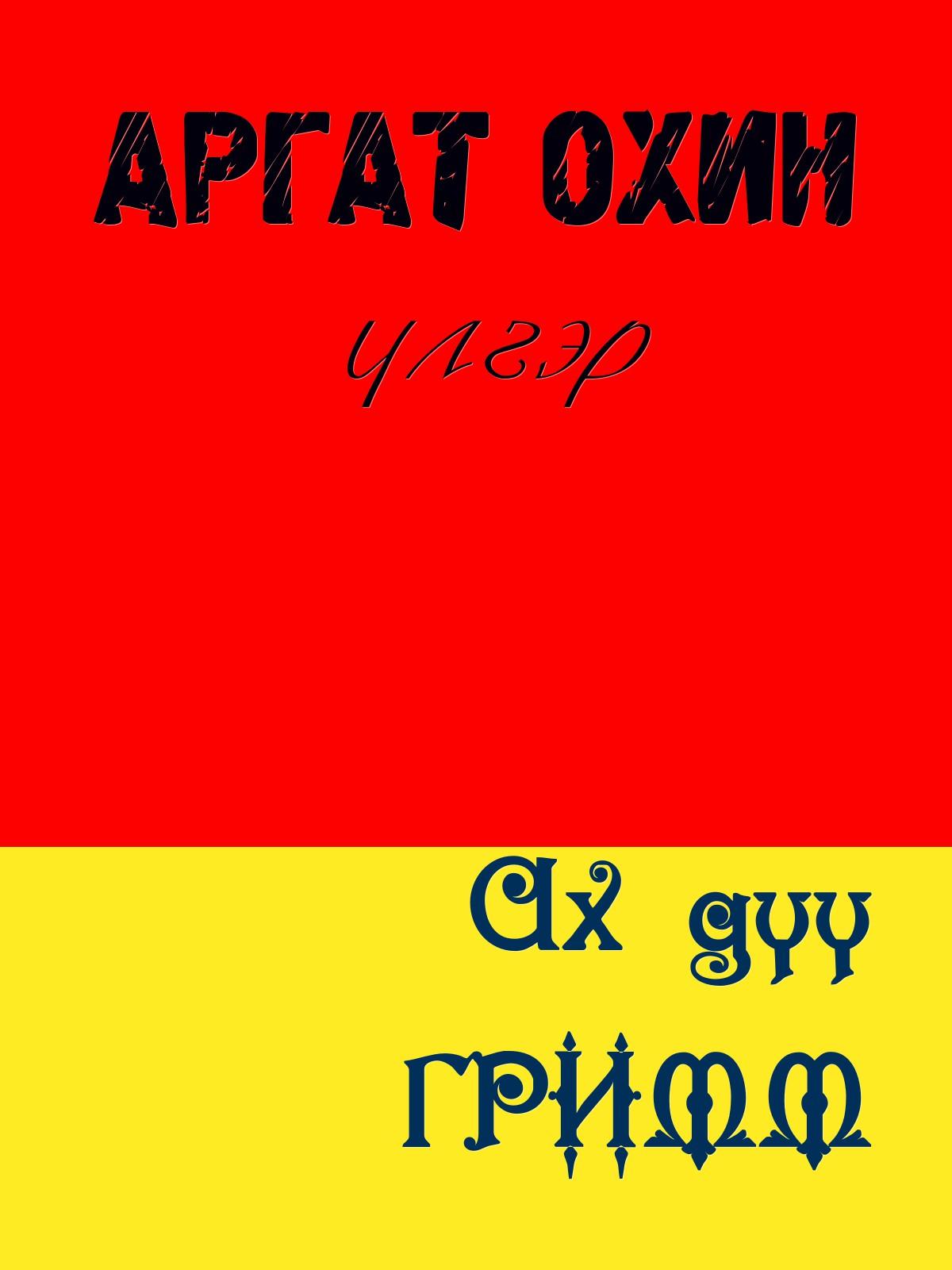 АРГАТ ОХИН