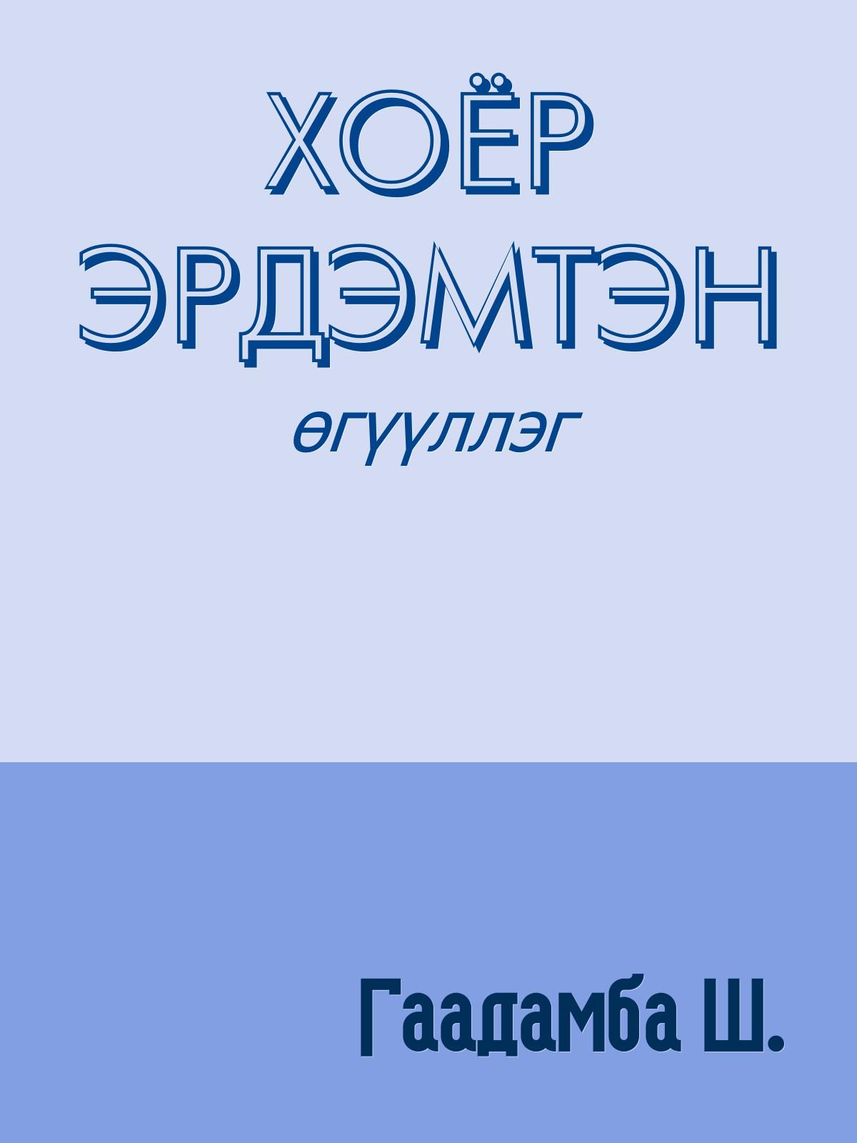 ХОЁР ЭРДЭМТЭН