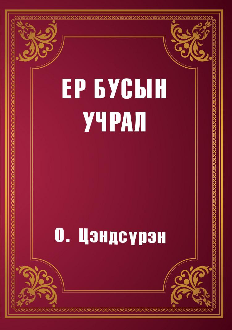 ЕР БУСЫН УЧРАЛ