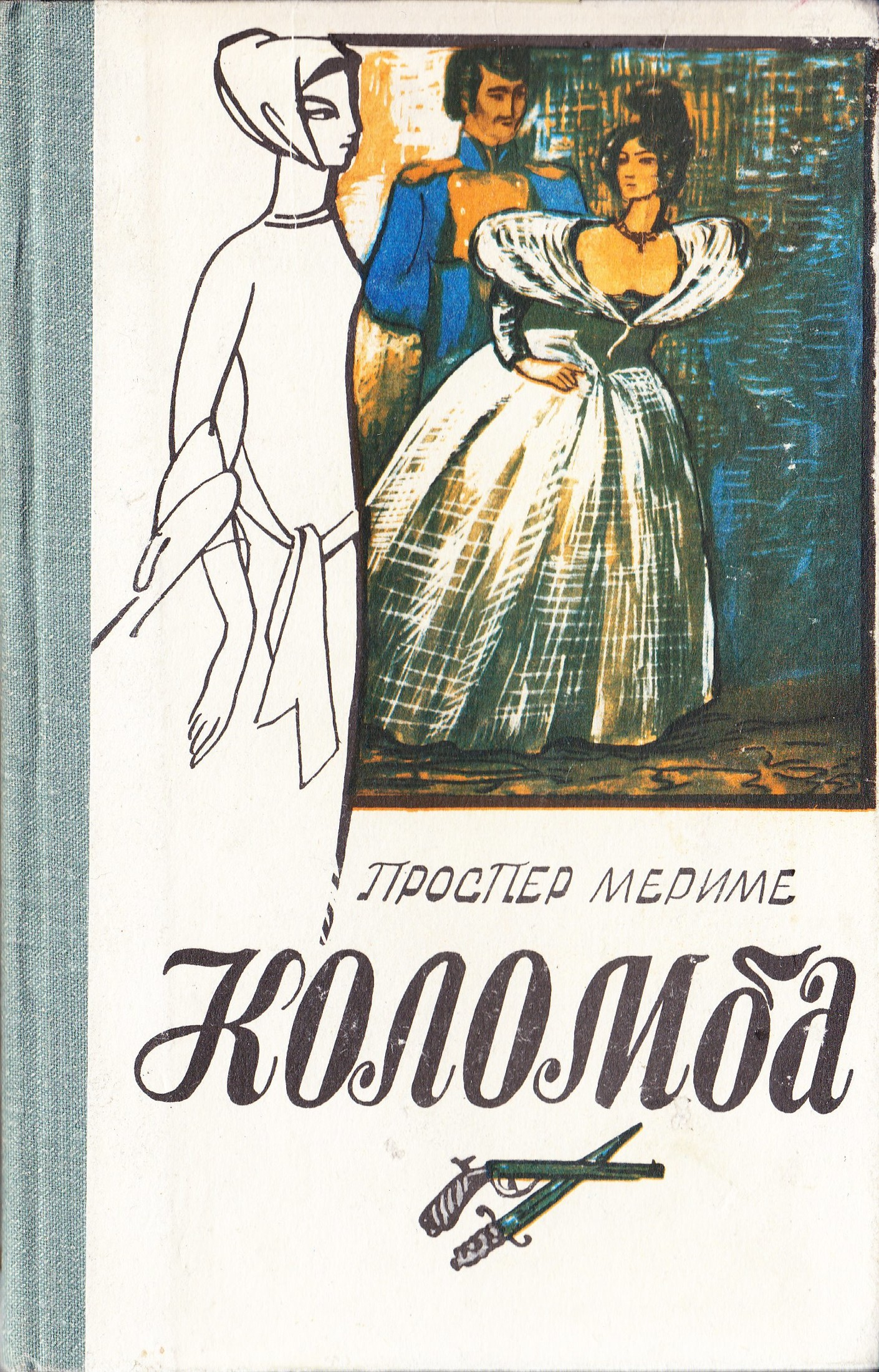 КОЛОМБА