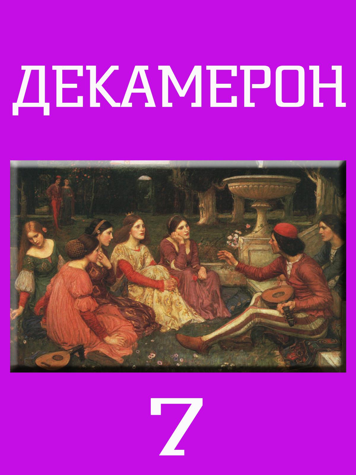 ДЕКАМЕРОН 7