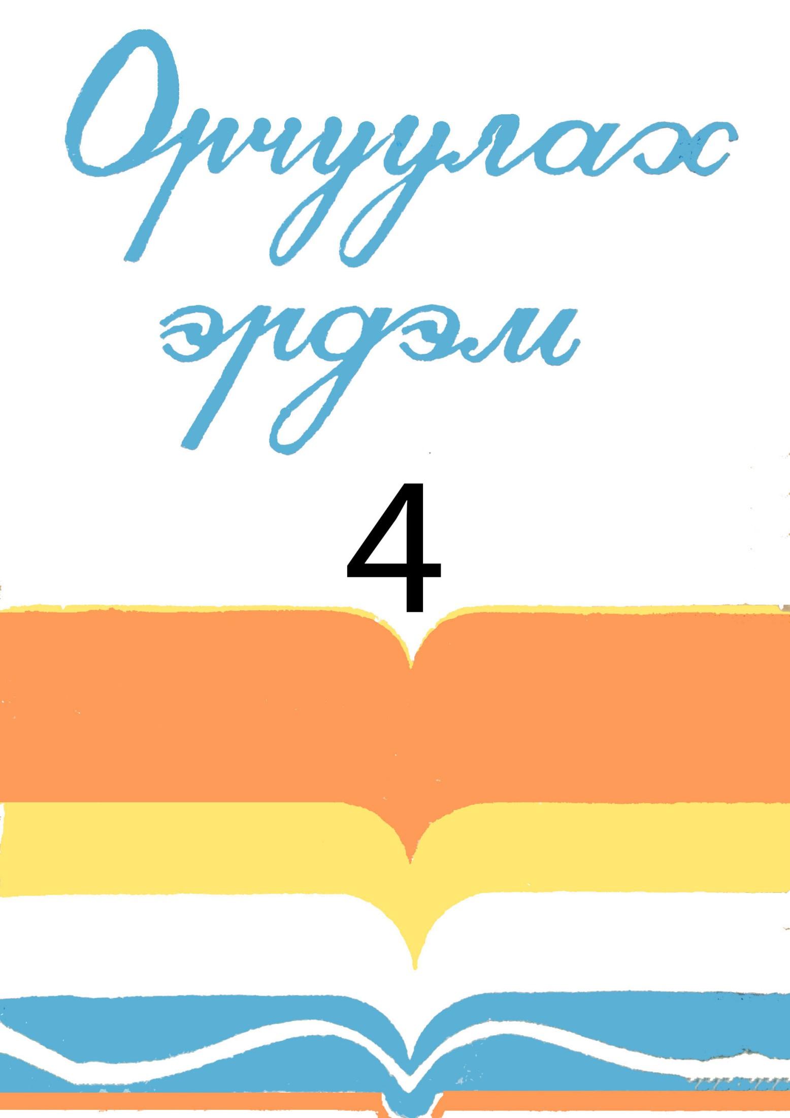 ОРЧУУЛАХ ЭРДЭМ - 4