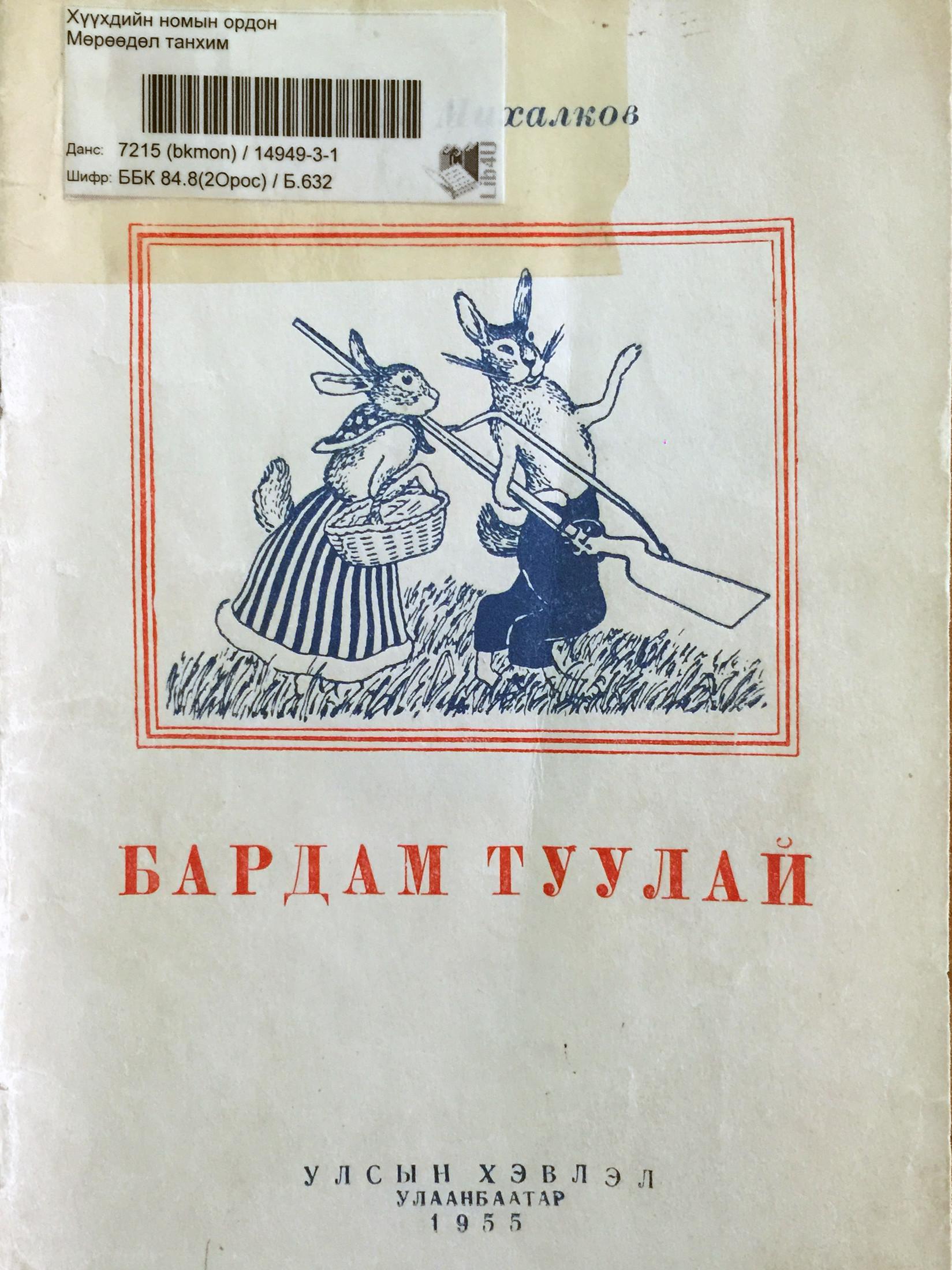 БАРДАМ ТУУЛАЙ