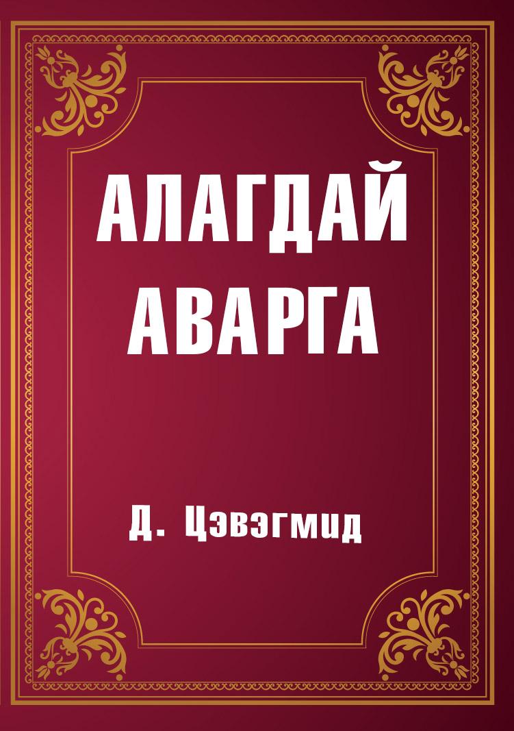 АЛАГДАЙ АВАРГА
