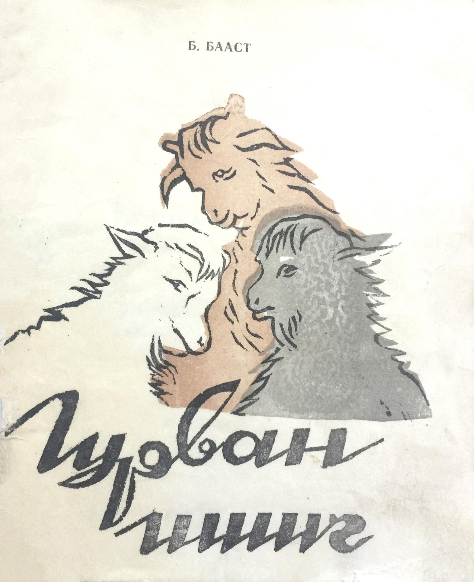 ГУРВАН ИШИГ