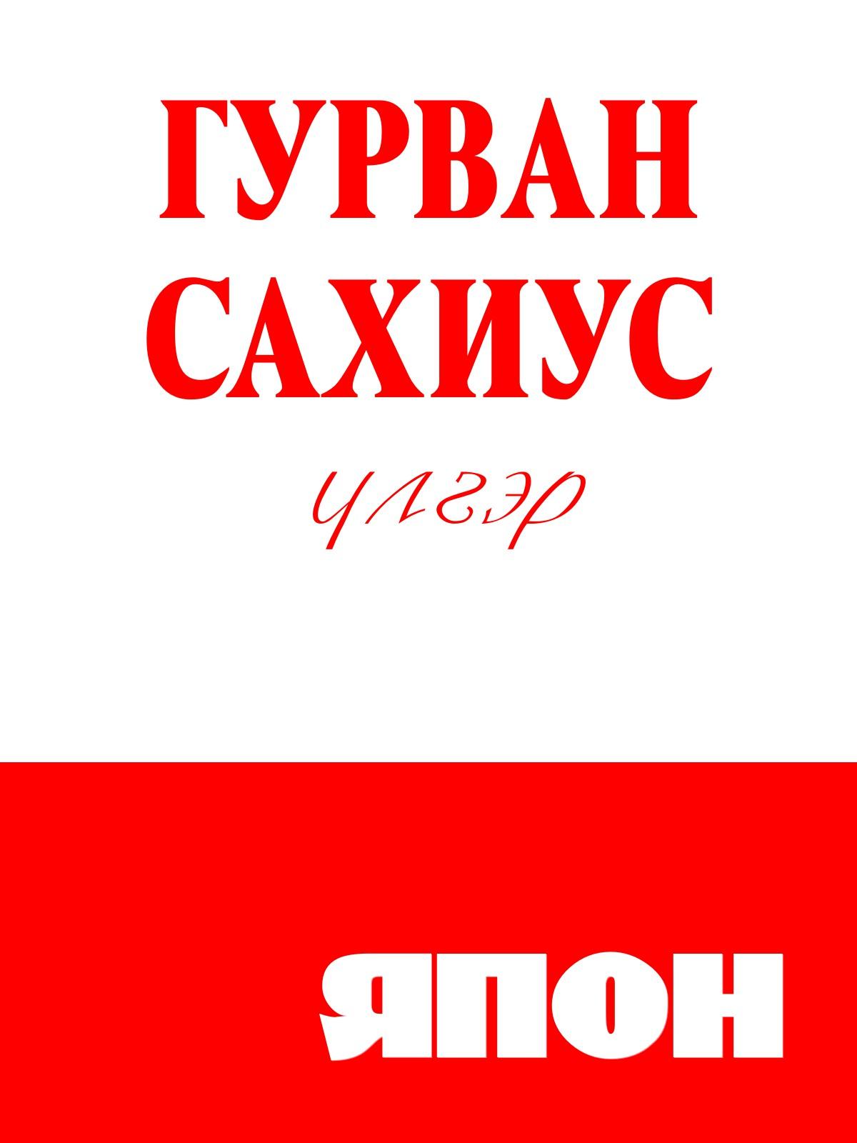 ГУРВАН САХИУС