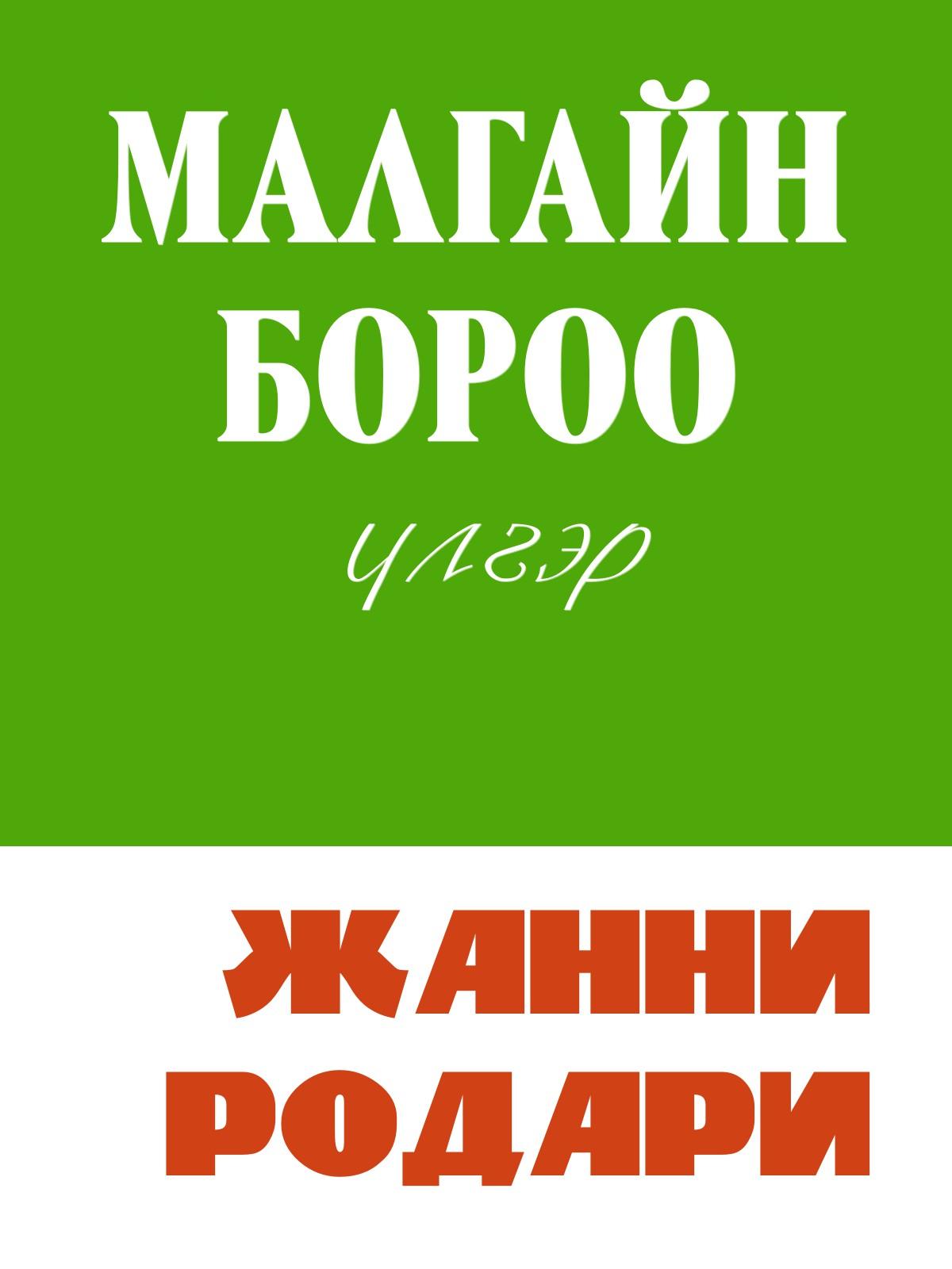 МАЛГАЙН БОРОО