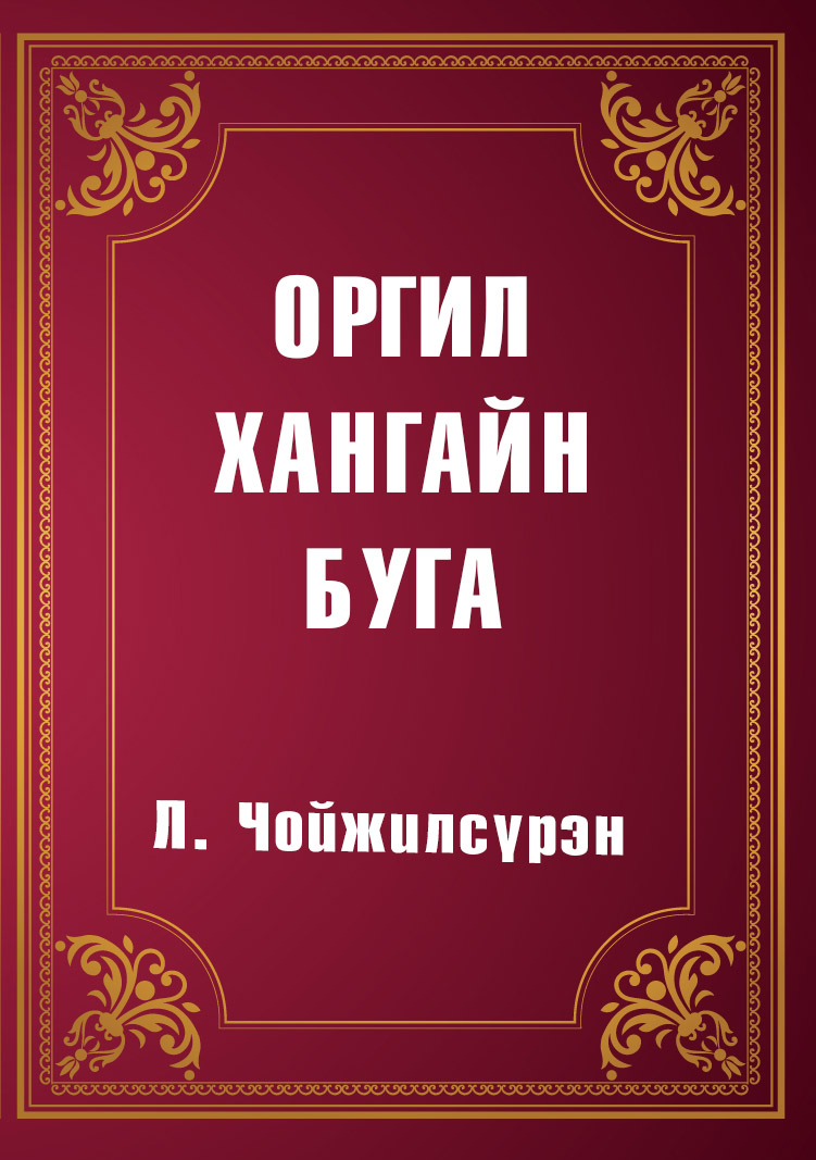 ОРГИЛ ХАНГАЙН БУГА