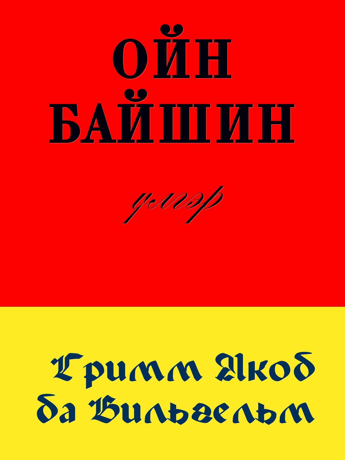 ОЙН БАЙШИН